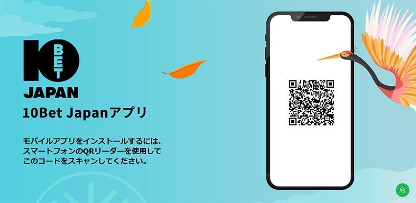 10Bet Japanのスマホアプリ