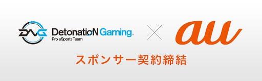 KDDI×DetonatioN Gaming