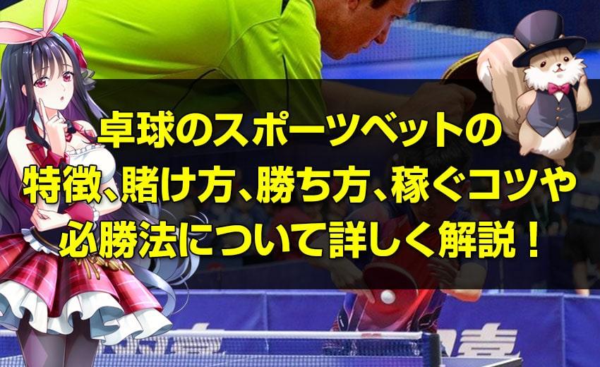 卓球のスポーツベット