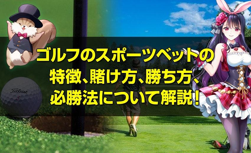 ゴルフのスポーツベット