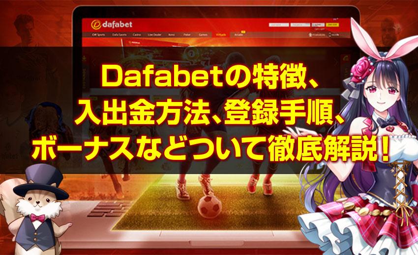 Dafabetの特徴、 入出金方法、登録手順、 ボーナスなどついて徹底解説!