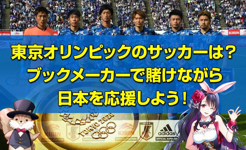 東京オリンピック(五輪)のサッカー予想は?ブックメーカーで賭けながら日本を応援しよう!