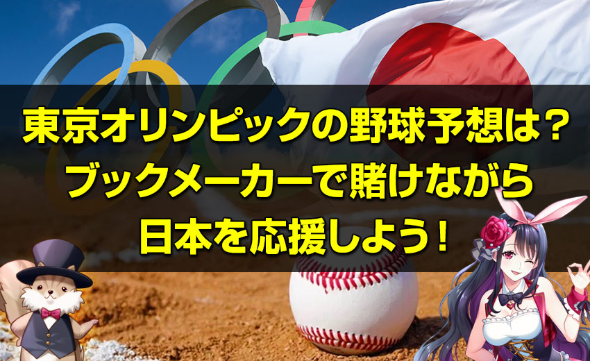 東京オリンピックの野球予想は?