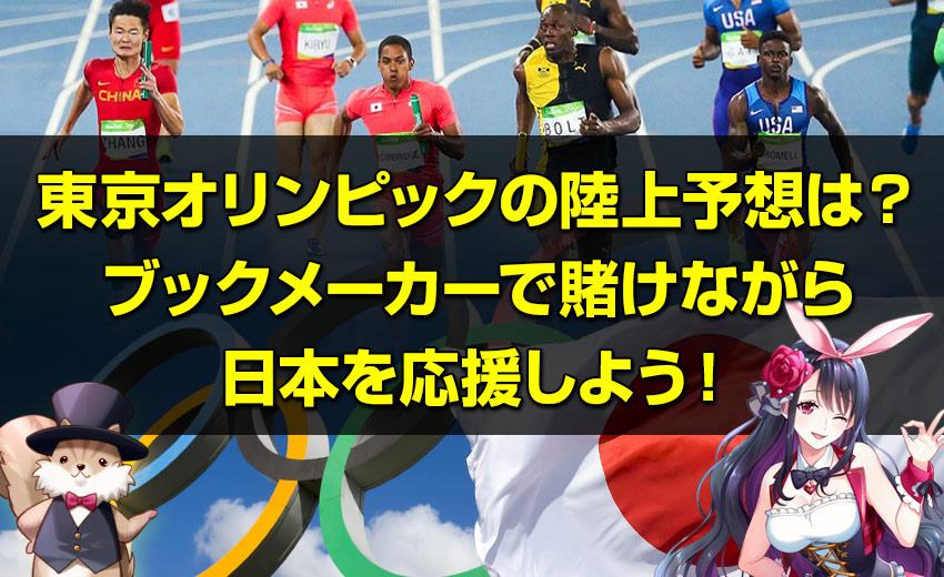 東京オリンピックの陸上予想は?