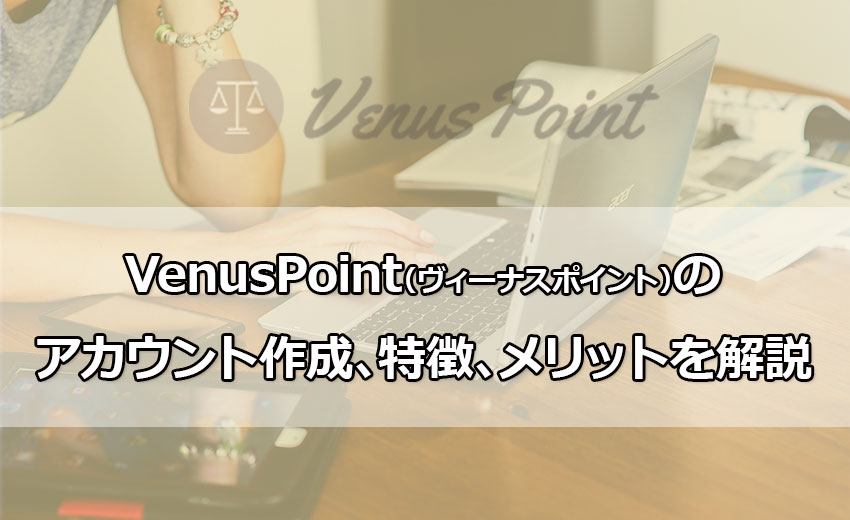VenusPointの解説