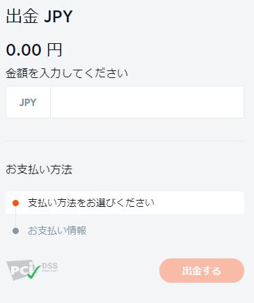 日本円の出金方法