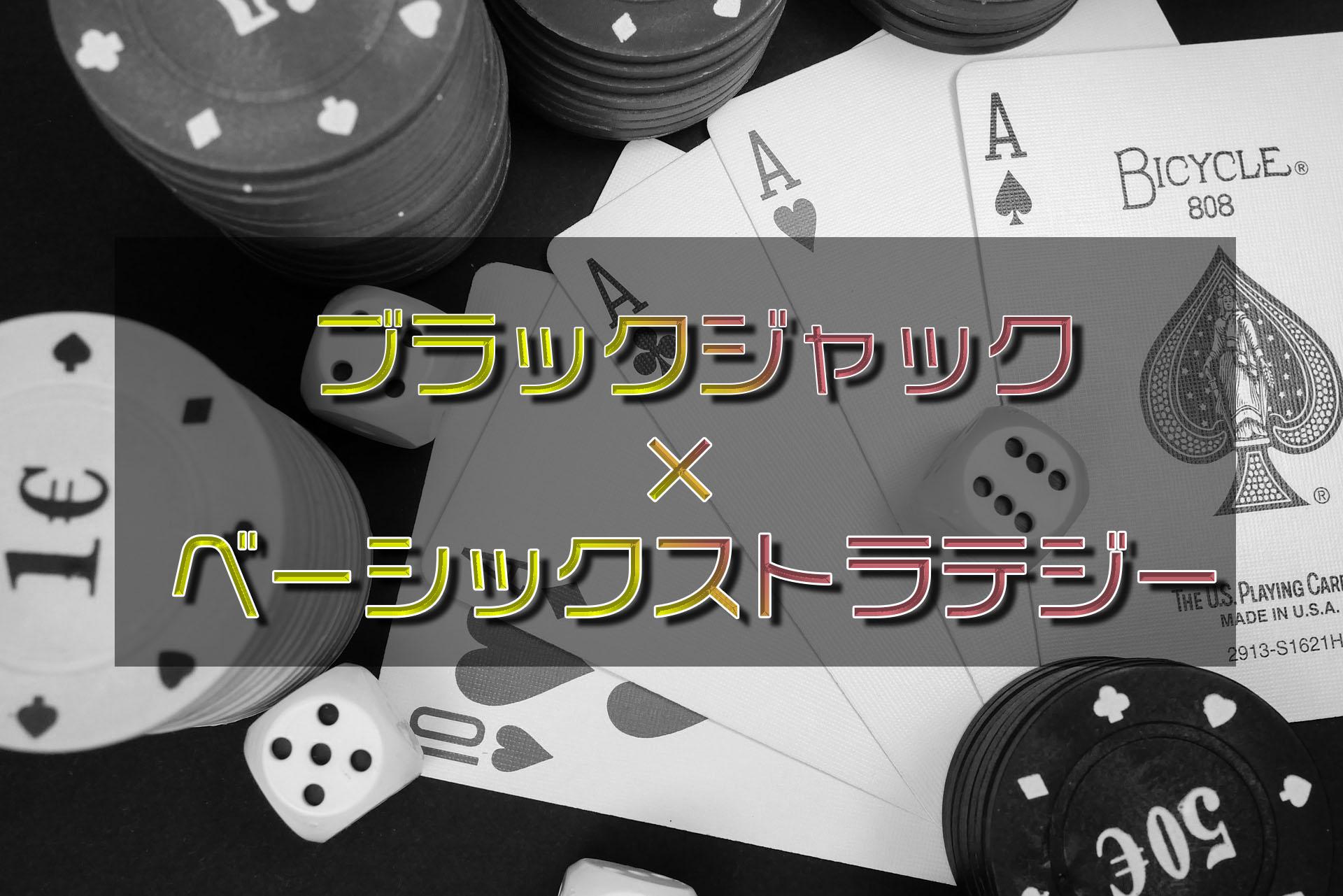 blackjack_basicstrategy