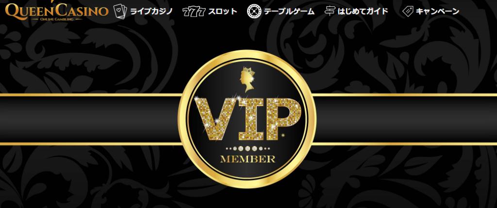 VIPメンバー