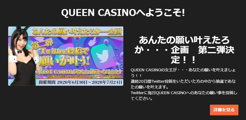 クイーンカジノ 登録STEP4
