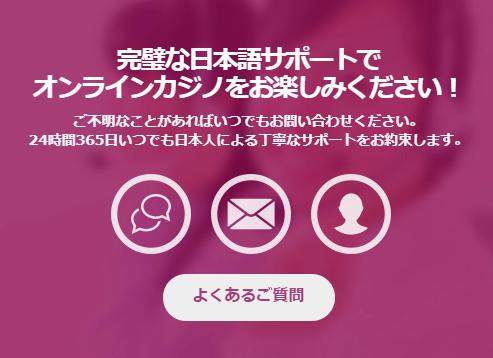 ●日本語サポートも万全