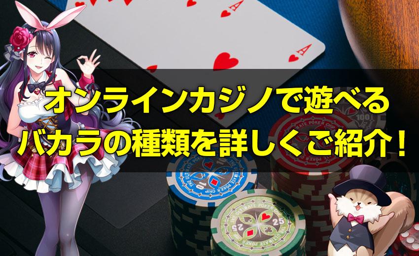 オンラインカジノで遊べるバカラの種類