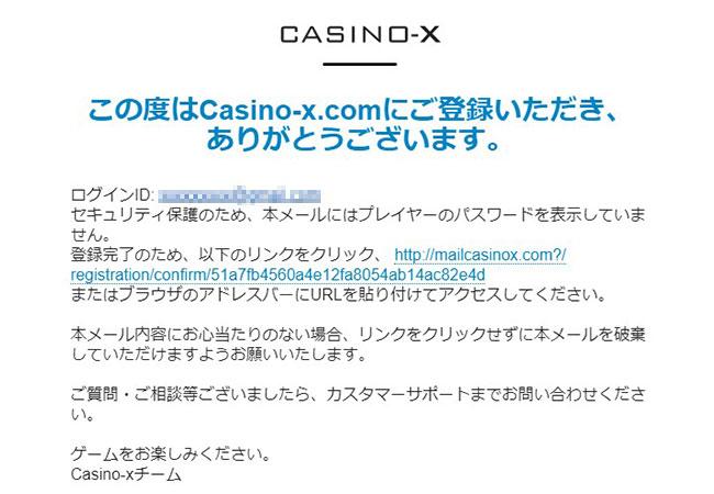 カジノエックスの登録方法