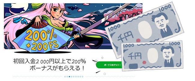 日本円が使用可能