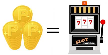 ポイント・コインで購入可