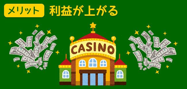 カジノ側のメリット