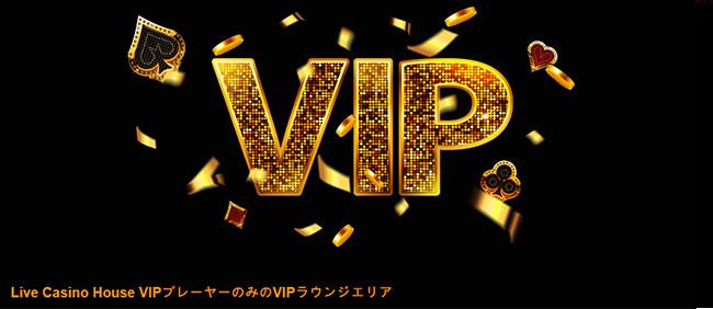VIPプログラム