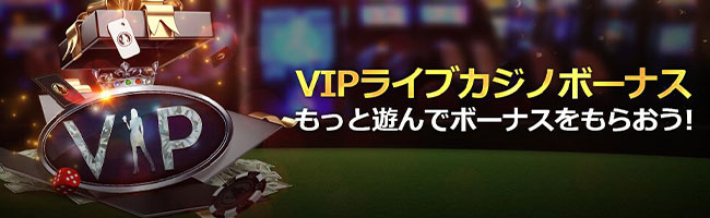 VIPカジノボーナス