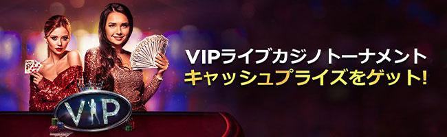 VIPライブカジノトーナメント