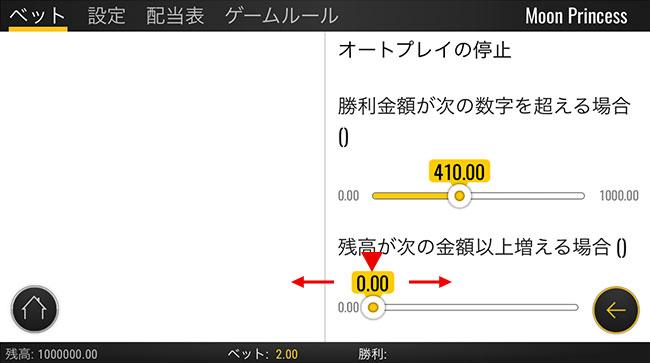 勝利金額による自動停止の設定画面