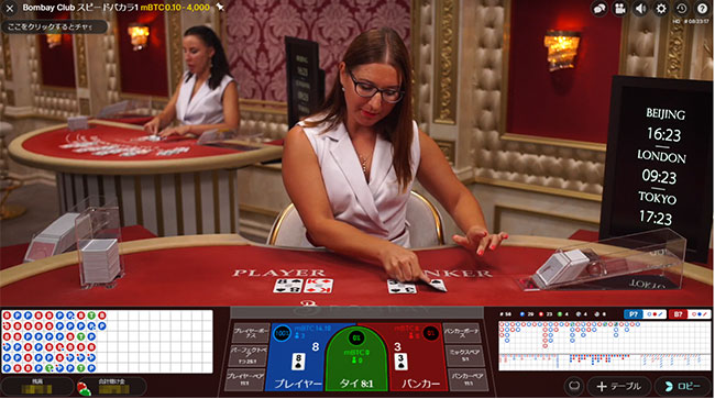 ビットカジノのバカラ