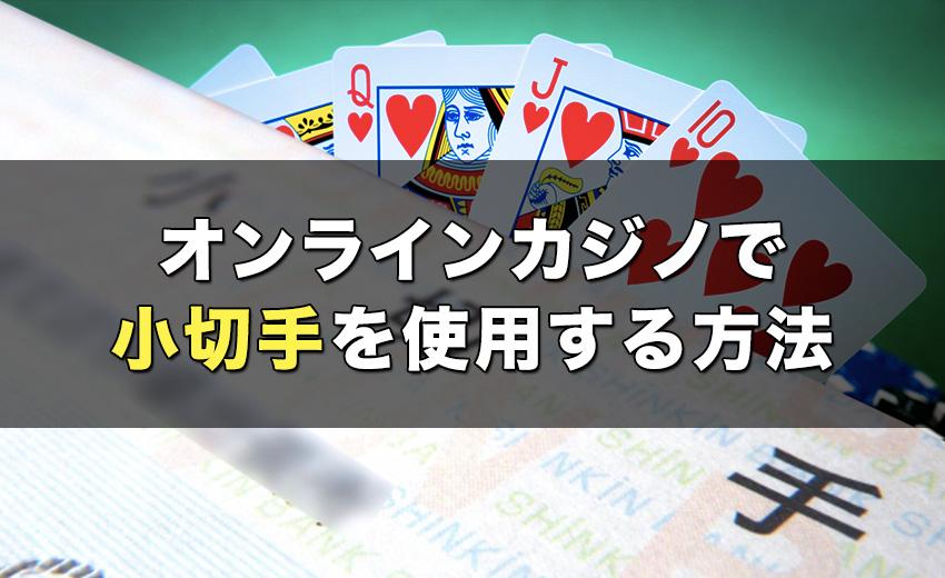 オンラインカジノで小切手を使用する方法
