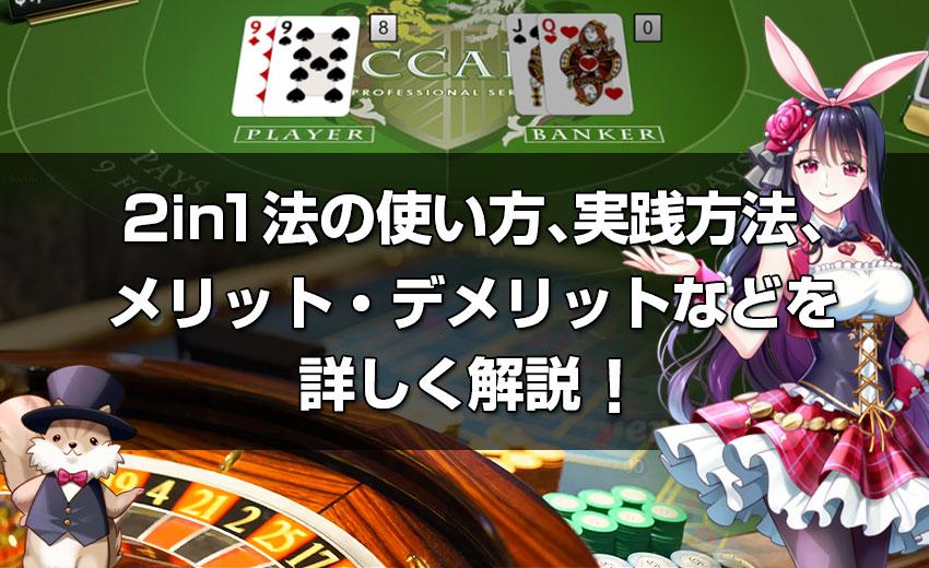 2in1法