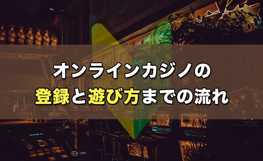 オンラインカジノの登録と遊び方