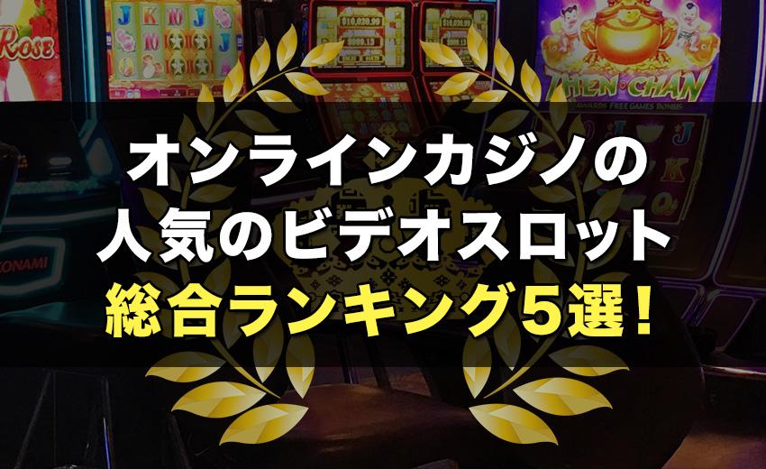 ビデオスロット総合ランキング5選!