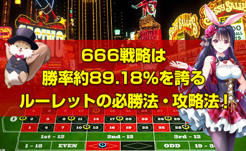 666戦略は勝率約89.18%を誇る ルーレットの必勝法・攻略法
