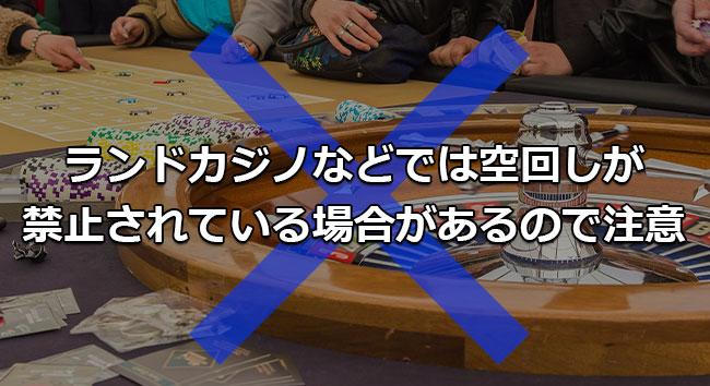 ランドカジノでは禁止