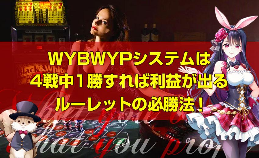 WYBWYPシステムは 4戦中1勝すれば利益が出る ルーレットの必勝法!