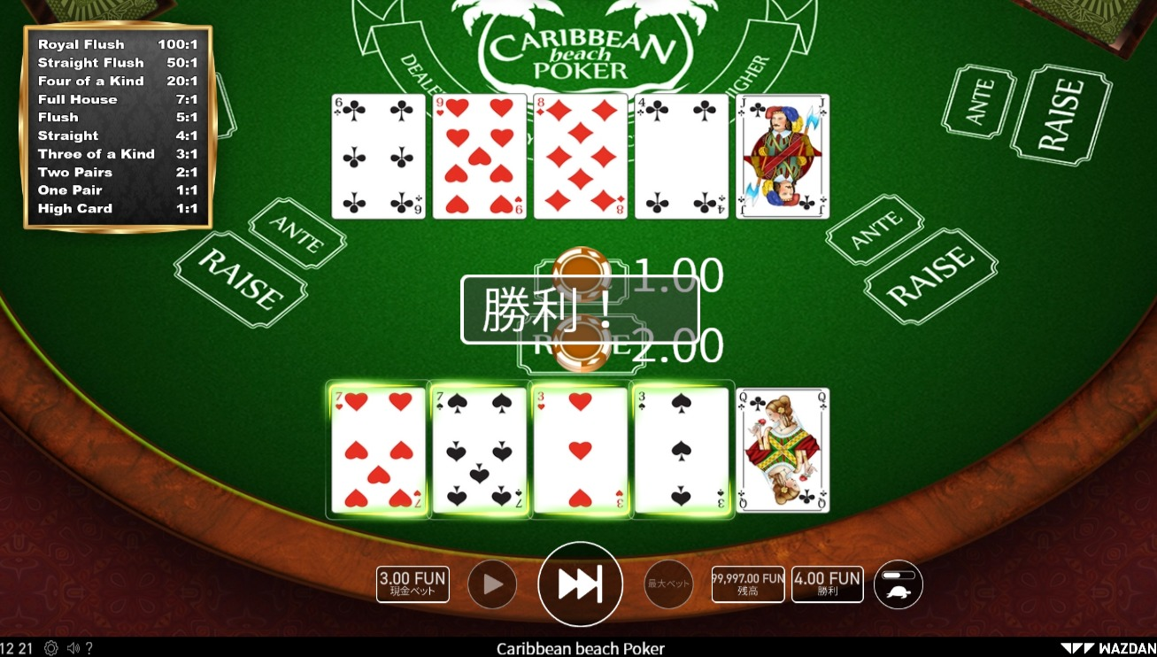 ビットカジノ_Caribbean Beach Poker2