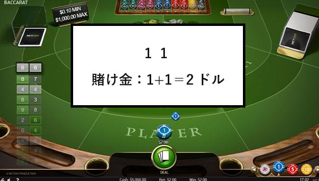 11ゲーム目