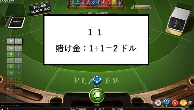12ゲーム目