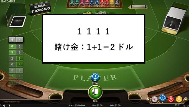 9ゲーム目