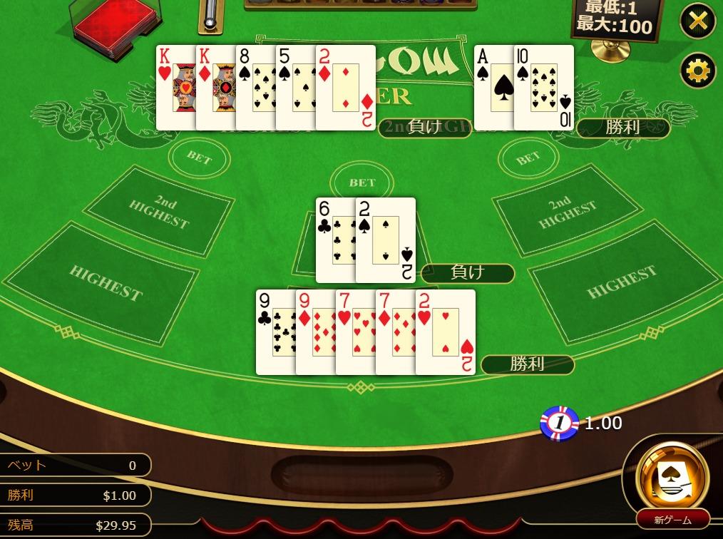 ○STEP4-2. ハイハンドかローハンドのどちらかで勝てば引き分け