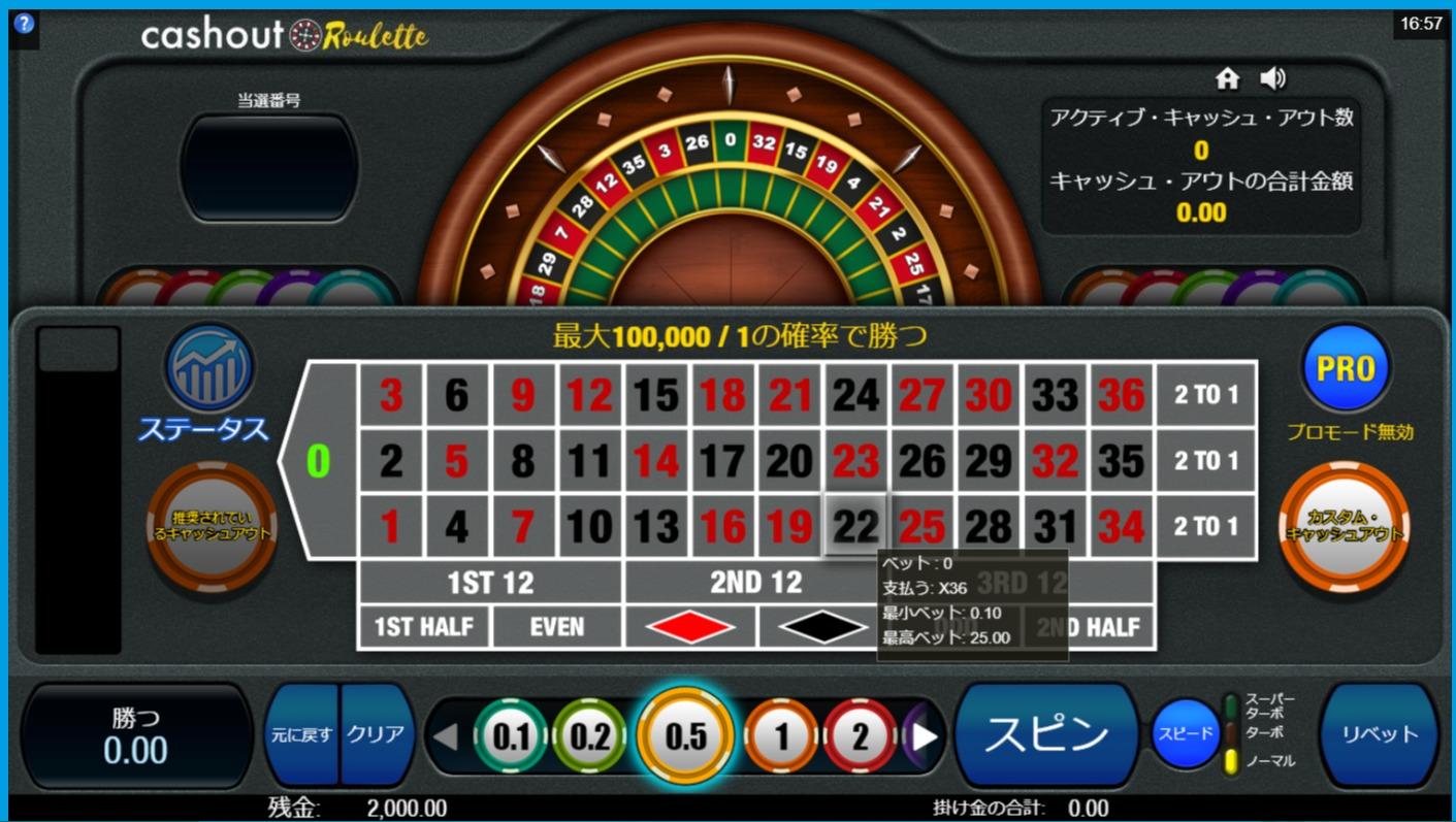 ○キャッシュアウトルーレット(CashoutRoulette)