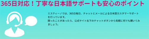 日本語サポートも万全