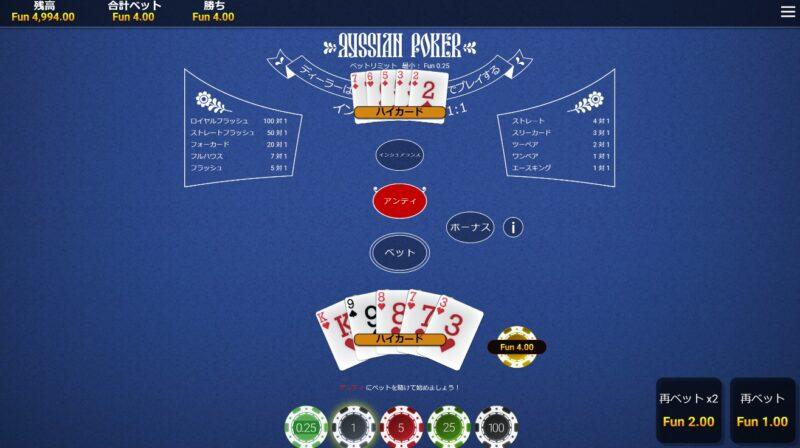 Russian Poker 2