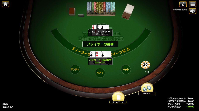 ベラジョンカジノ_3 Card Poker Deluxe