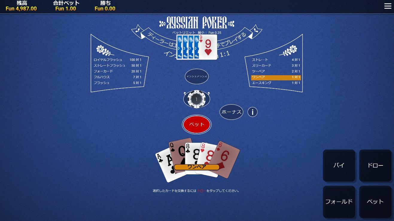 ○STEP3-3. ドローでアンティと同額を賭けて任意の枚数カード交換をする