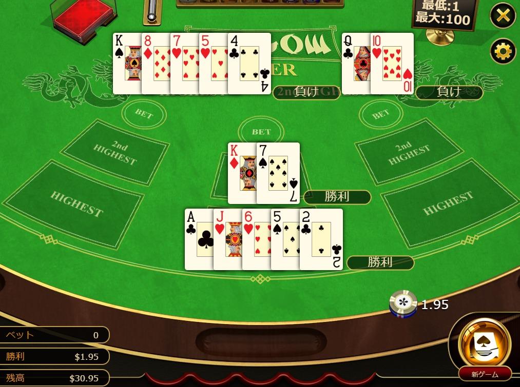 ○STEP4-1. ハイハンドとローハンドの両方で勝てば勝ち