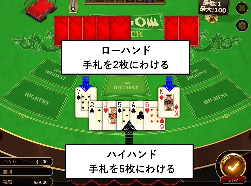 ○STEP3. 7枚のカードを5枚と2枚に分ける