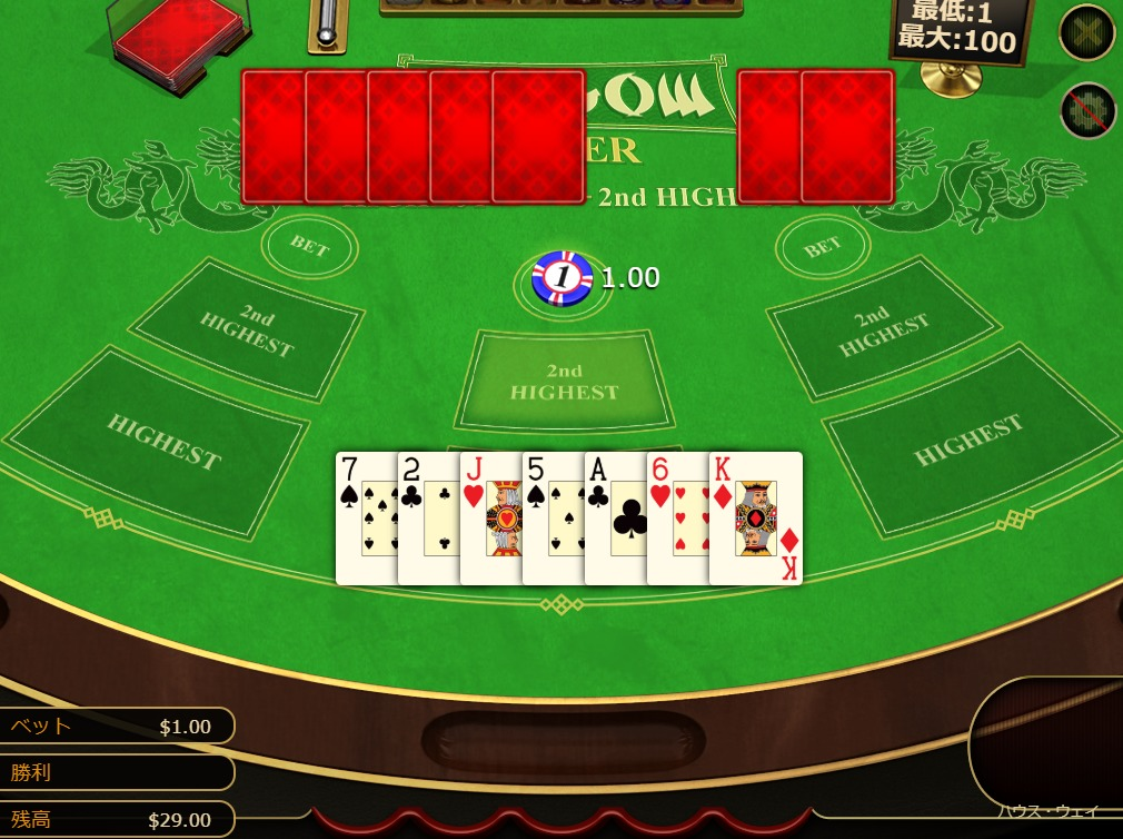 ○STEP2. プレイヤー・ディーラー共に7枚のカードが配られる