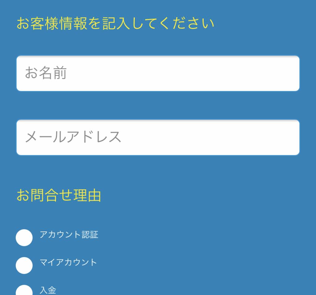 STEP4. お客様情報と問い合わせ理由を選択する