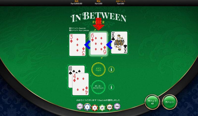 配られた2枚のカードの間の数字なら勝ち