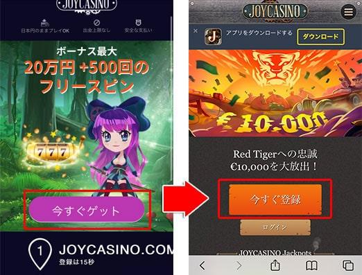ジョイカジノの登録方法