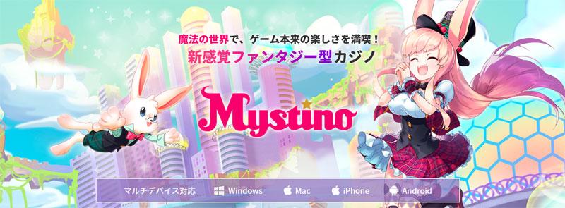 mystino2