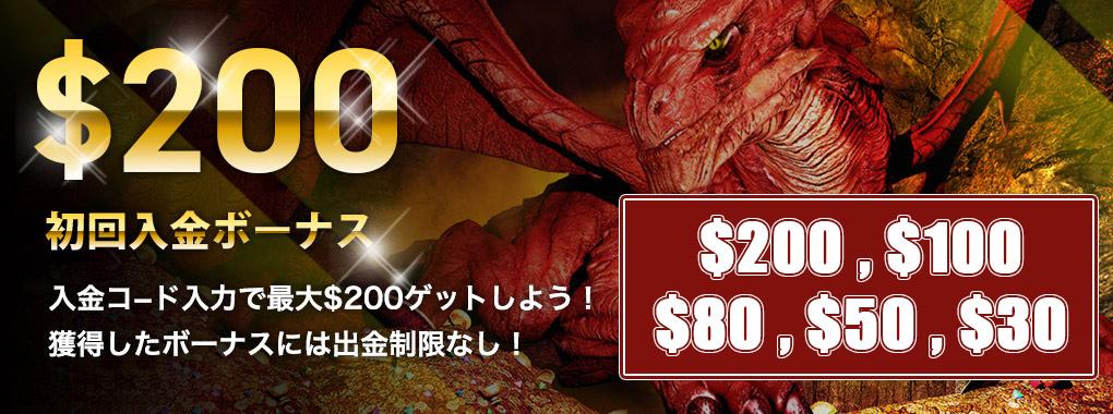 ドラ麻雀200ドル