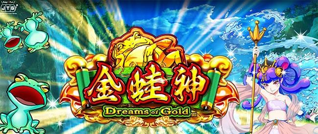 Dreams Of Gold(ドリームズオブゴールド)